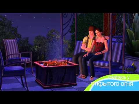 The Sims 3, Отдых на природе (Каталог)