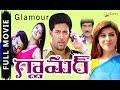 Glamour   Telugu Movie   Karishma Kotak, Bhavani Agarwal