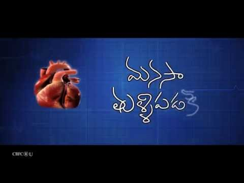Manasa-Thulli-Padake-Movie-Trailer
