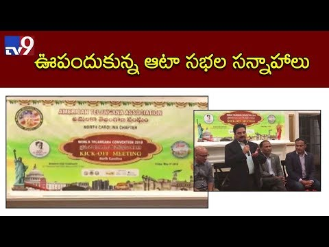 ATA holds fundraising event for World Telangana Convention 2018