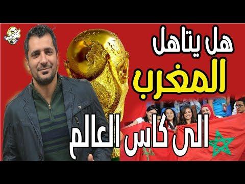 محلل مصري: كلما تأهل منتخب المغرب إلى المونديال يقدم الكرة الأجمل