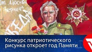 Конкурс патриотического рисунка откроет год Памяти