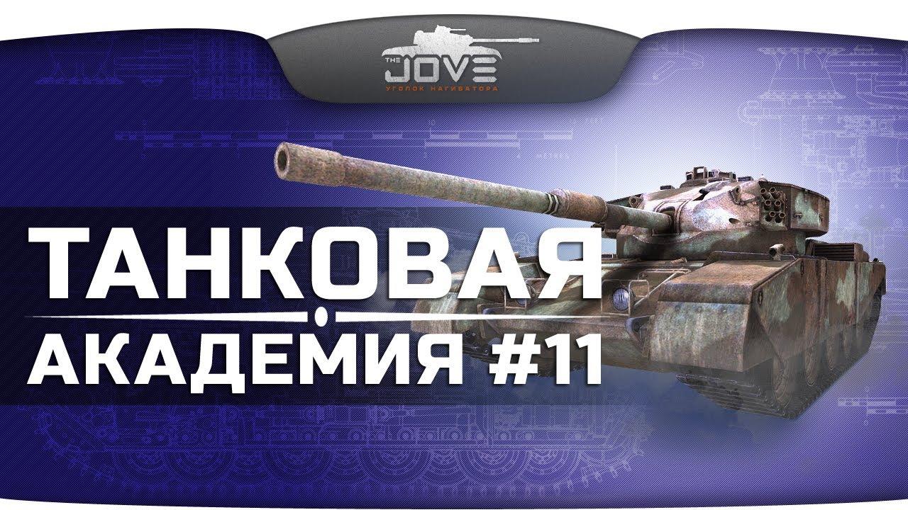 Стрим-шоу Танковая Академия #11. В гостях: Knopka_od.