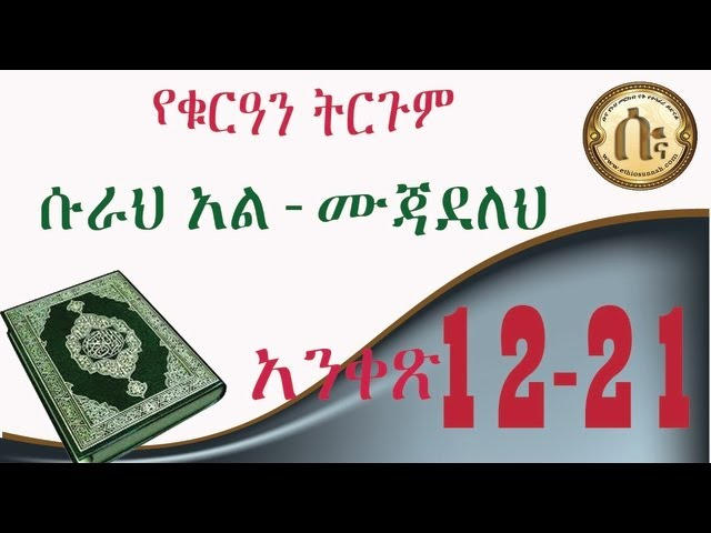 EthioSunnah.com ~ Tefsir Surah Al-Mujadelah 12 - 21