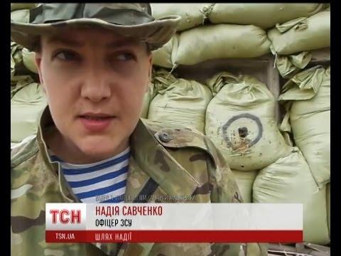 Надія Савченко: як дизайнер стала українським солдатом