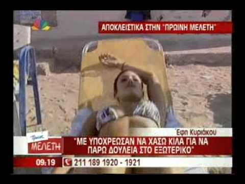 Gossip tv gr Έφη Κυριάκου έχασε κιλά για να πάρει δουλειά στο εξωτερικό