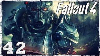 Fallout 4. #42: Блюз Даймонд-Сити.