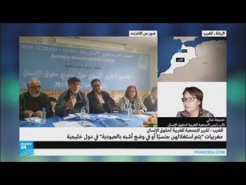 تقرير اخباري عن مغربيات يتم استغلالهن جنسيا في دول الخليج