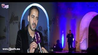 بالفيديو..أجيو نضحكو شوية مع سكيتش الكوميدي جواج  بمهرجان آسفي   |   خارج البلاطو