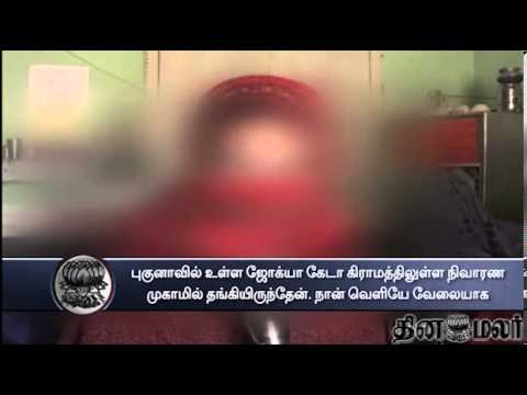 20 Year Old Women Raped at Uttar Pradesh - Dinamalar November 5th 2013 Tamil Video News