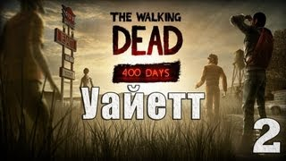 The Walking Dead 400 Days. Серия 2 - Уайетт.