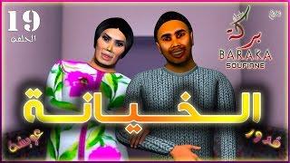 بالفيديو.. الحلفة 13 من قدور و عويشة بعنوان الخيانة |