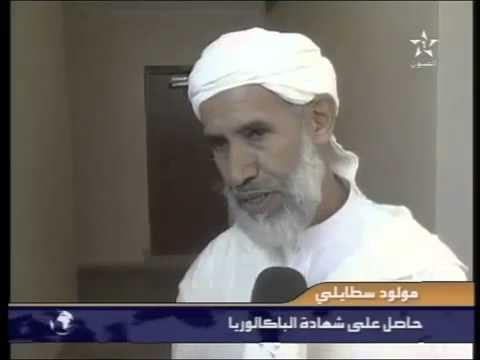فديوا : إمام مسجد ستيني بكلميم يحصل على شهادة الباكلوريا