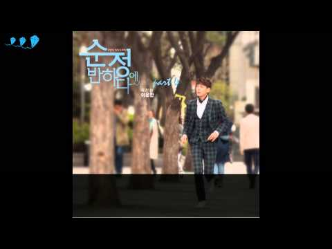 Crying Out - Lee Yoon Chan [Falling For Innocence OST Part.4]