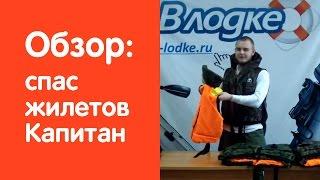 Видео обзор спасательных жилетов Капитан от интернет-магазина www.v-lodke.ru