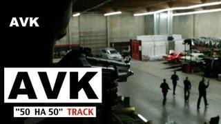 AVK - 50 на 50