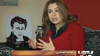 سناء العاجي .. إعراض عن الزواج وانتقاد لمؤسسته