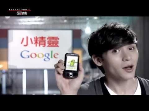 倪安東  遠傳Google 手機 TVC