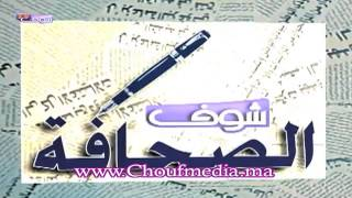 الصحافة: الراضي يتعرى على بنكيران   |   شوف الصحافة