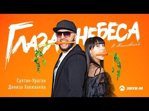 СУЛТАН УРАГАН Глаза-небеса ft. Дениза Хекилаева