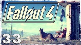 Fallout 4. #33: Кайф-Сити.