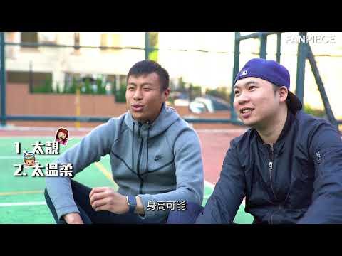 【港超聯遊戲台 ep5 之 「省港盃門神」袁皓俊】