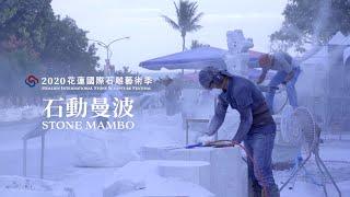 2020花蓮國際石雕藝術季-戶外創作營石雕家訪談紀錄