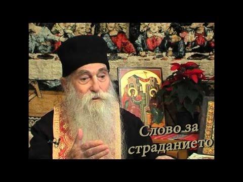 Арх. Арсений Папачок - Слово за страданието