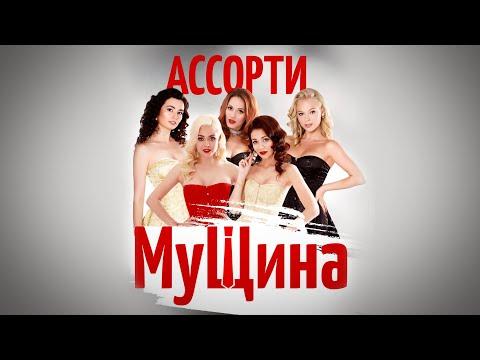 АССОРТИ - МуЩина