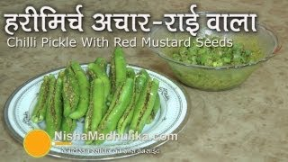 Green Chilli Pickle With Red Mustard Seeds Hari Mirch Ka