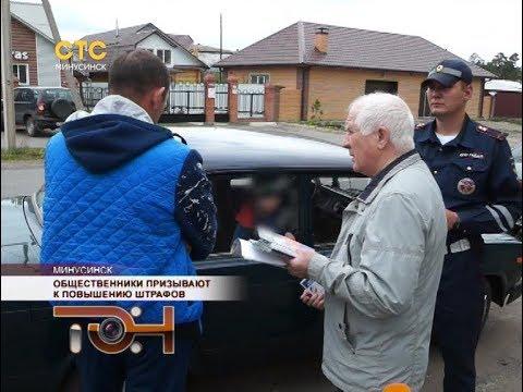 Общественники призывают к повышению штрафов