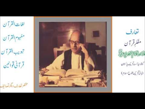 Hazrat Adam (AS) Ka Kissa ki Haqeeqat Part 07 by Ghulam Ahmed Parwez