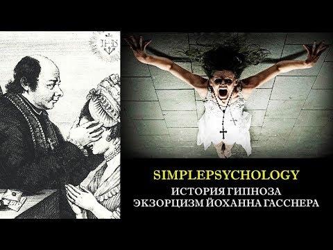 История гипноза. Экзорцизм Йоханна Гасснера.