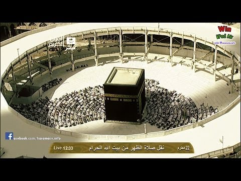 Beautiful Makkah Adhan Al-Duhur 25th Nov '13