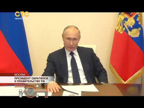 Президент обратился к правительству РФ