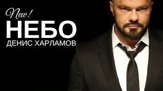 Превью из музыкального клипа Денис Харламов - Небо