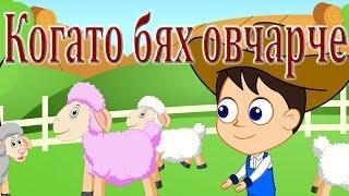 Когато бях овчарче   Детски песнички   Shepherd Boy Song in Bulgarian