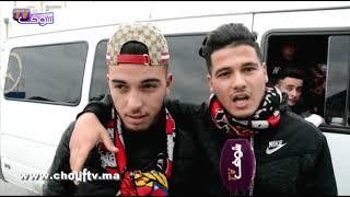 جماهير المغرب التطواني تساند فريقها و تنتقل إلى مدينة الرباط | خارج البلاطو