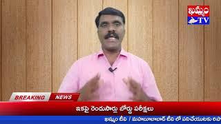 KCR హామీల అమలుకు ఉద్యమం.. GMPS కార్యదర్శి రవీందర్ Movement for implementation of KCR guarantees