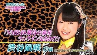 Hao123-【選抜総選挙×フジテレビ】ピックアップメンバーインタビュー「NMB48/AKB48兼任 渋谷凪咲」 / AKB48[公式]
