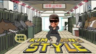 GANGNAM STYLE: KIM JONG STYLE!