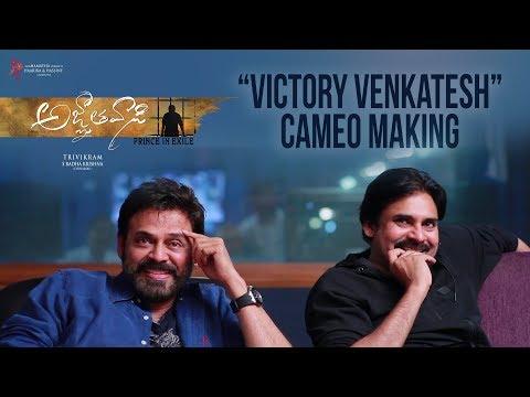 Victory Venkatesh Cameo Making | Agnyaathavaasi