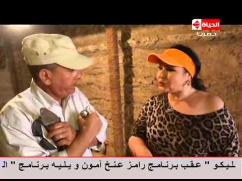 #Ramez_3nkh_Amun - رامز_عنخ_آمون - الحلقة الـ 25 - هياتم#