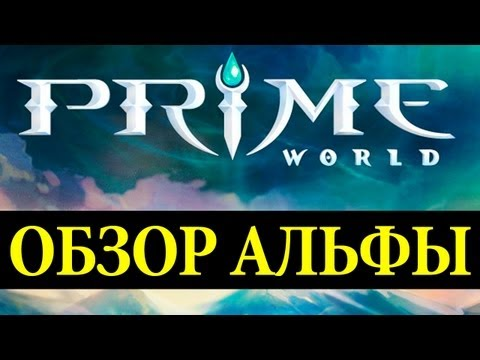Prime World - Видео обзор открытой Альфы