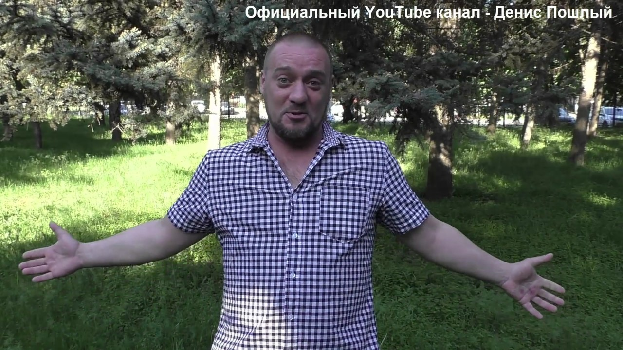 Скачать Видео Анекдот Денис Пошлый