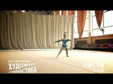 Настя. Моє захоплення - Художня гімнастика
