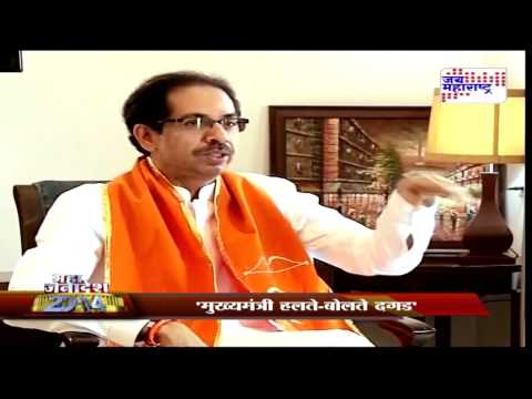 Uddhav Thackeray interview in maha janadesh 2014 PART 2