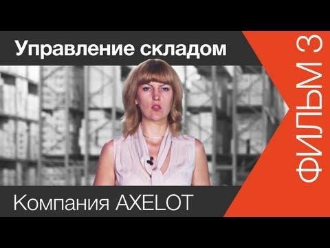 Система управления складом, Фильм 3