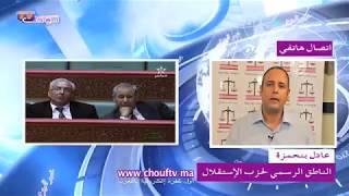 خبر اليوم : حزب الاستقلال وحقيقة اتهامات بنكيران |