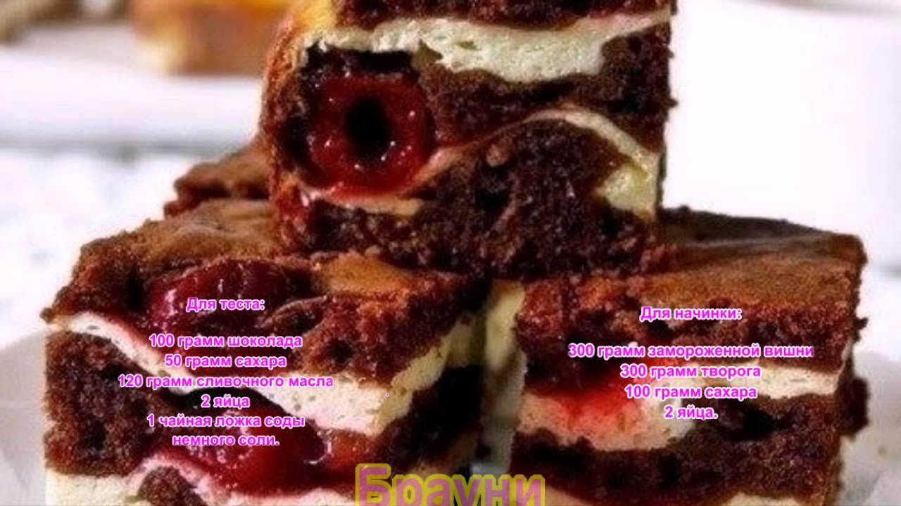 Брауни с творогом пошаговый рецепт